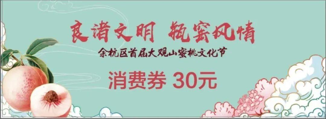 7月11日,余杭区首届大观山蜜桃文化节来啦!