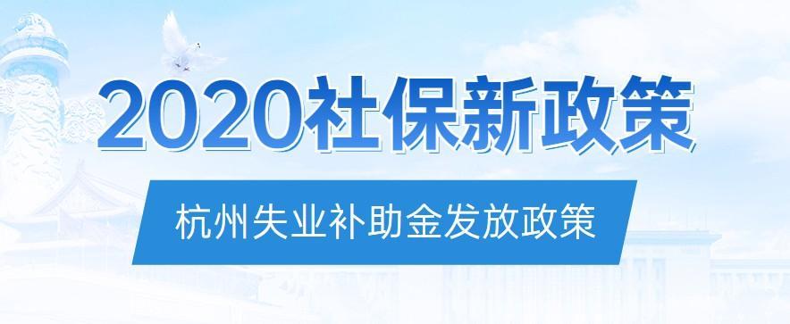 今起杭州这些人将可以额外领到一笔钱,申领条件是什么?