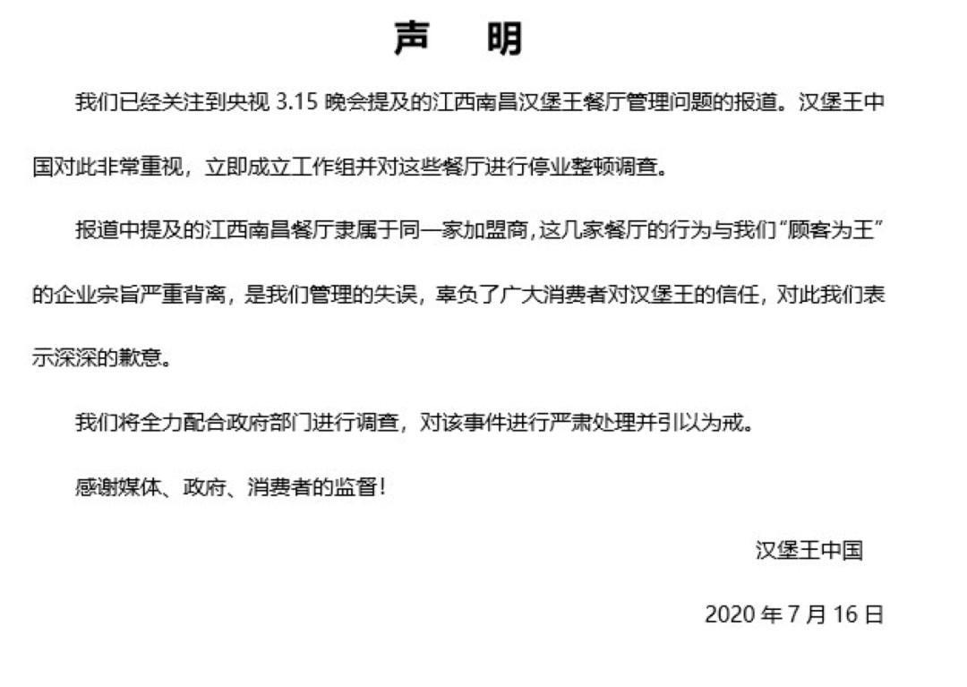 杭州连夜排查43家汉堡王,结果来了......