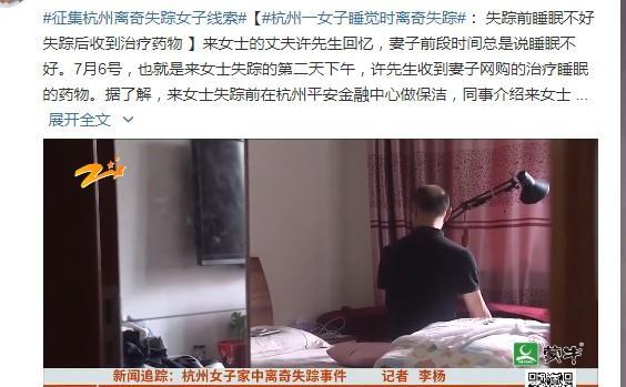 杭州女子凌晨失踪,失联13天!家人悬赏10万,丈夫:期间曾收到妻子网购的药物