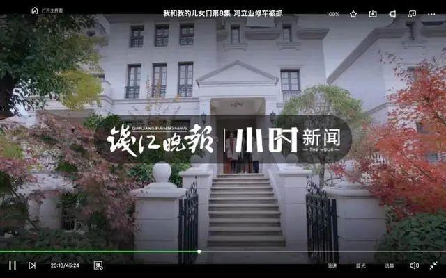 杭州女子多年未住别墅,居然成剧组拍摄地!