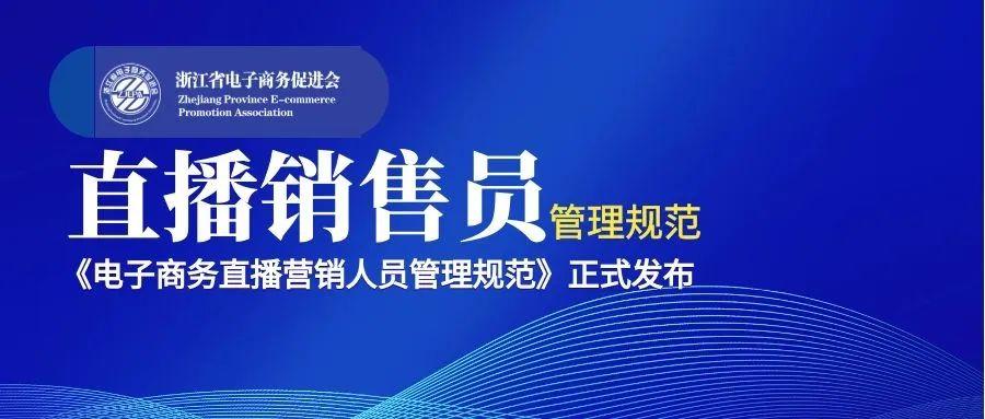 浙江发布全国首个直播销售员管理规范,明确直播营销人员职责与底线