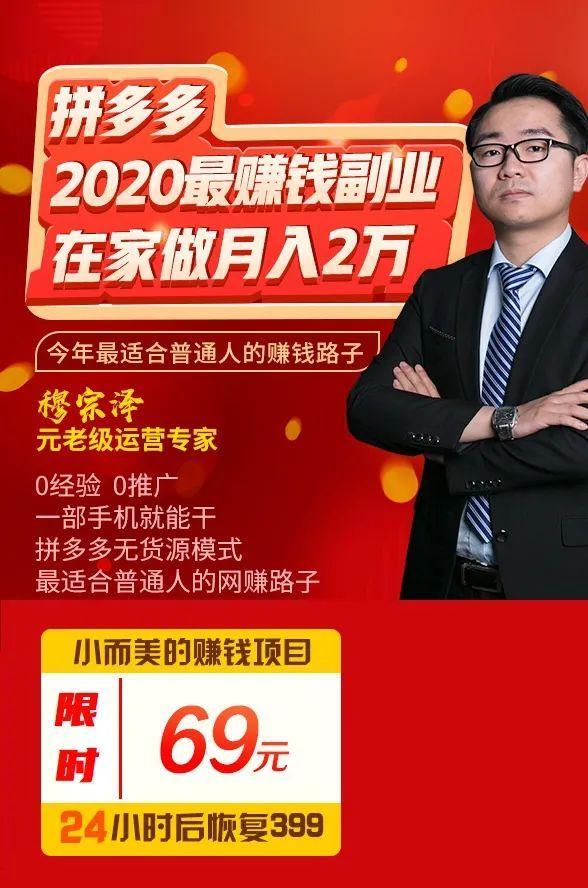 2020快速赚钱副业:在家兼职拼多多,稳定月入2万【赠价值1万的全套资料】