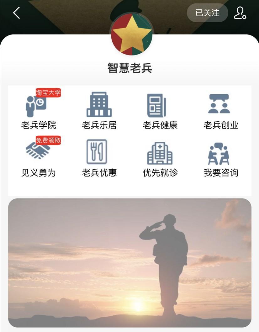 全国首发,杭州这26万人有了专属老兵码!一码在手,安居乐业!