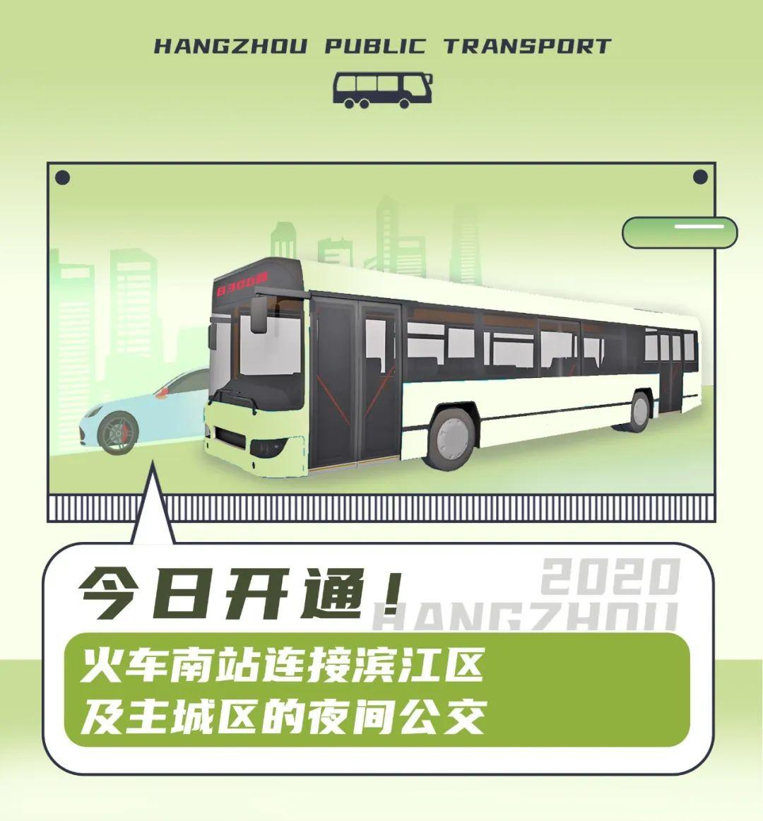 好消息!铁路杭州南站到主城区的夜间通宵线今天开通!过哪些站?什么时间?