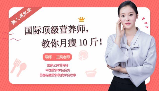 限时免费:国际顶级营养师的14堂课,教你吃瘦10斤!图2