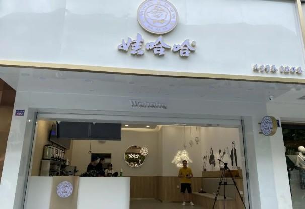 娃哈哈杭州首家线下茶饮店开业,带你一起回忆童年!图2