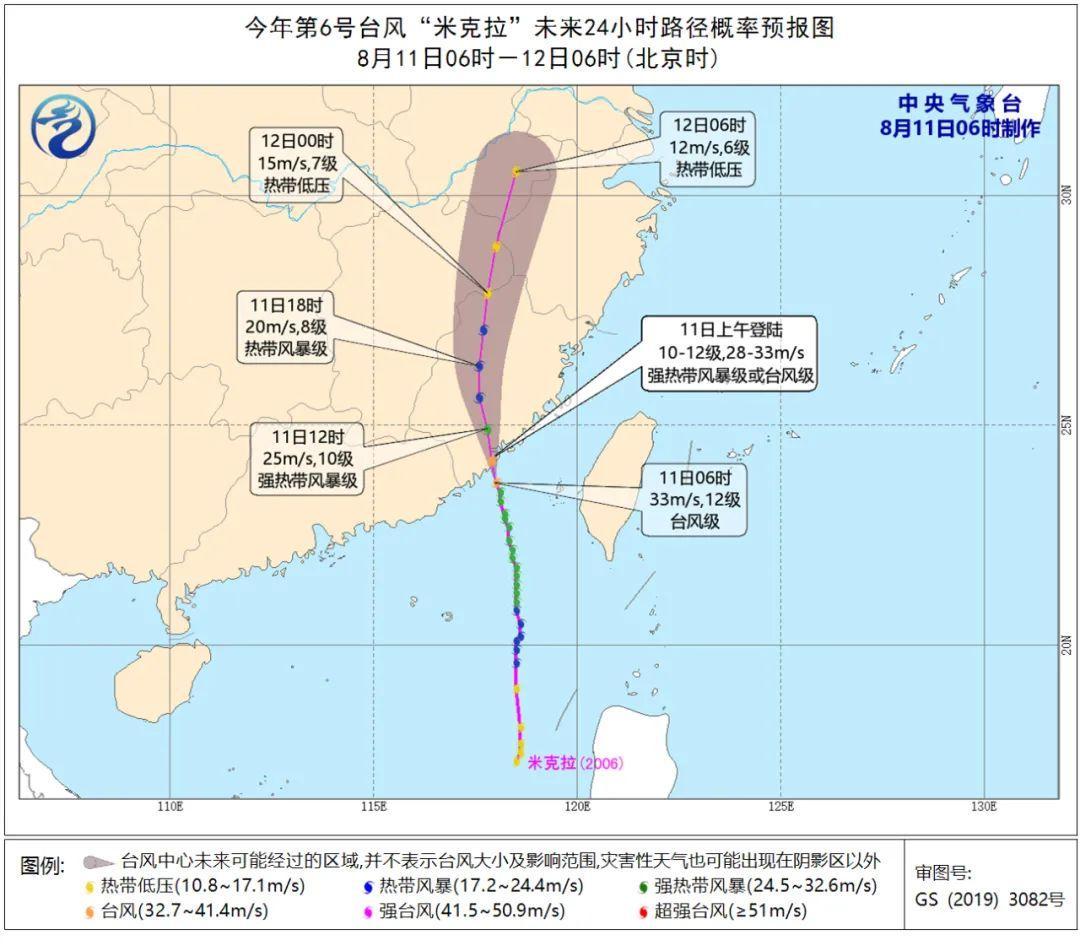 """台风""""米克拉""""登陆!浙江一水库紧急泄洪"""
