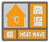 杭州发布高温橙色预警!今天气温预计最高39℃!晴热还要持续多久?