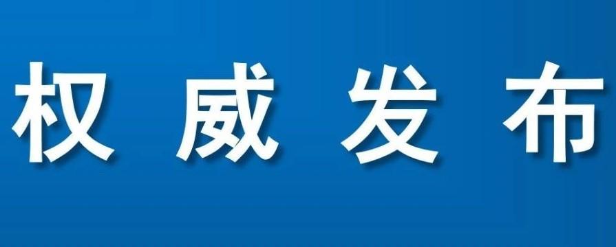 注意!8月16日后,杭州师生非必须不离开杭州!