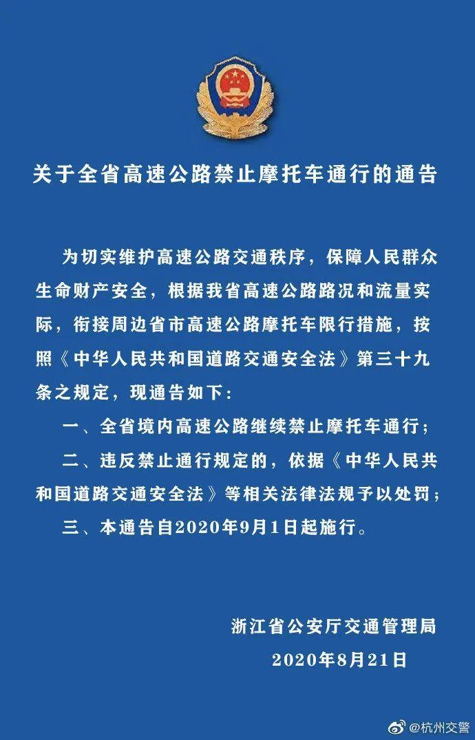 刚刚发布通知:9月1日起,浙江省高速公路禁止摩托车通行!