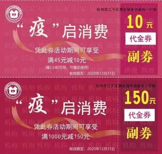 杭州发布38800张消费券、300万元购车补贴,如何申领和使用?攻略奉上