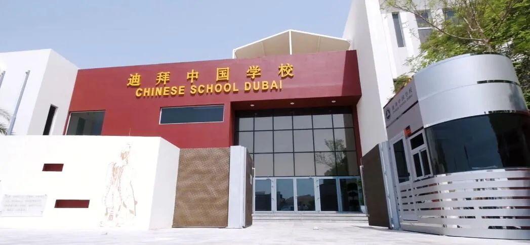 今天!中国第一所海外基础教育中国国际学校开学了,哪些人可以就读?