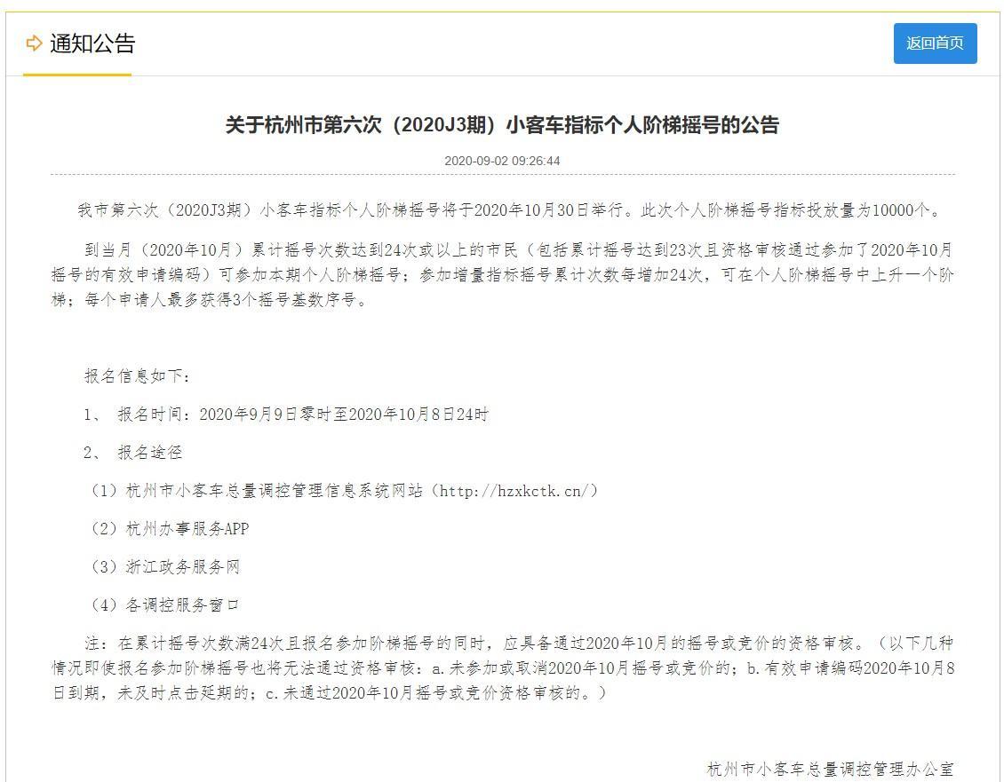 浙A车牌再放10000个个人阶梯摇号指标,9月9日起报名
