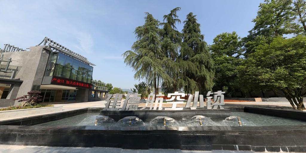 本月,杭州建德航空小镇将开通一条新航线!攻略收藏