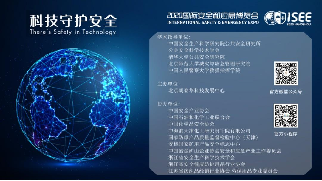 9月9日-11日,国际安全和应急博览会在杭州国际博览中心开幕!