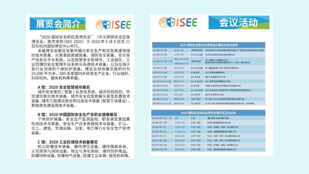 9月9日-11日,国际安全和应急博览会在杭州国际博览中心开幕!图2