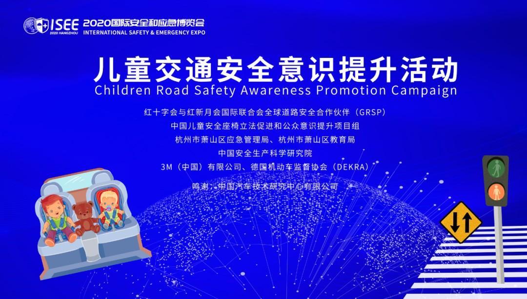 9月9日-11日,国际安全和应急博览会在杭州国际博览中心开幕!图3