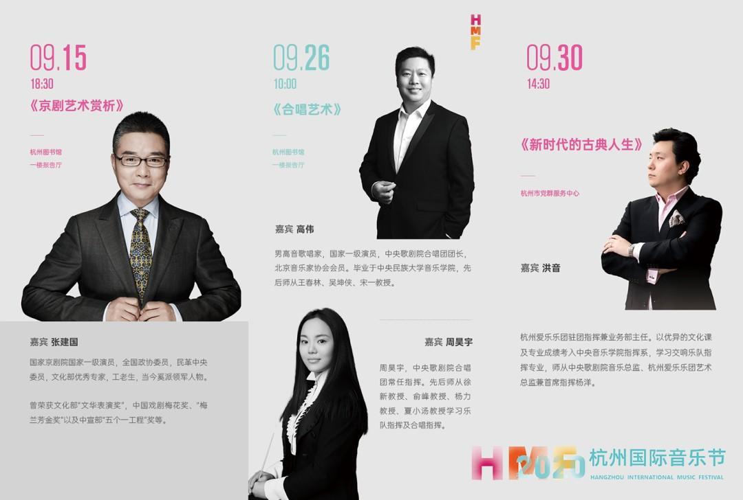 9月16日起,杭州将迎来这一盛会——2020杭州国际音乐节!