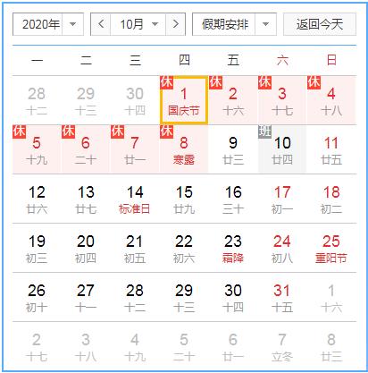 中秋国庆假期放假时间确定了,连休8天!高速公路免费通行的时间8天!