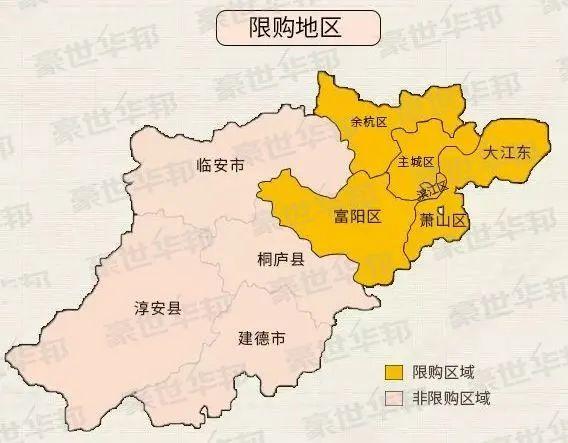 2020年最新杭州买房(购房)条件及政策解读图1