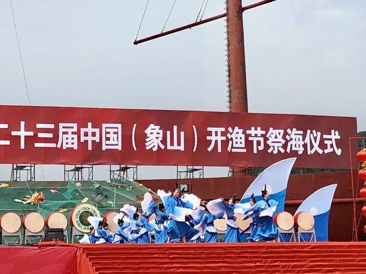 开渔祭海、升帆启航!第二十三届中国(象山)开渔节祭海仪式在中国渔村举行!