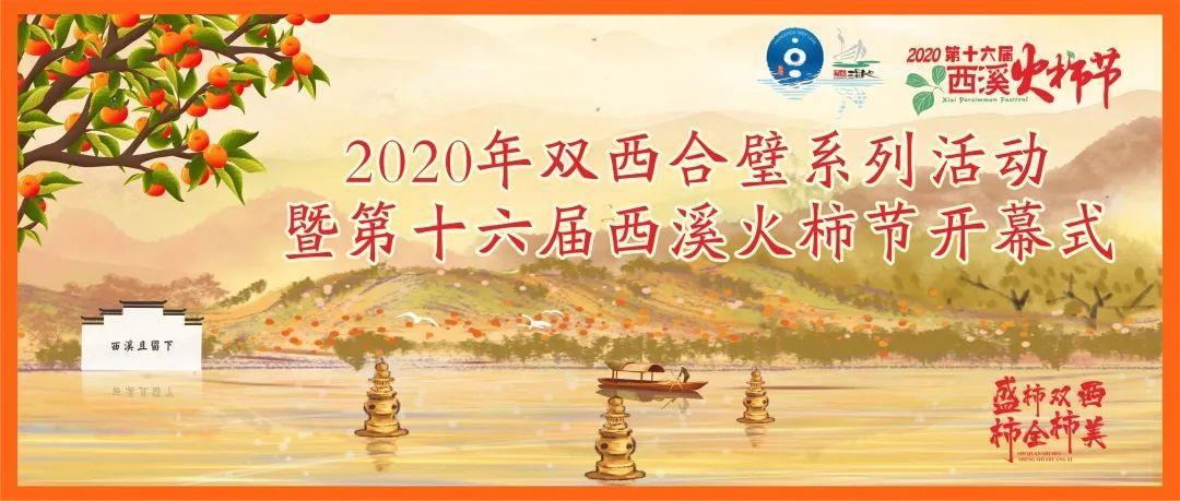 2020年第十六届西溪火柿节即将启幕,等你来玩转~