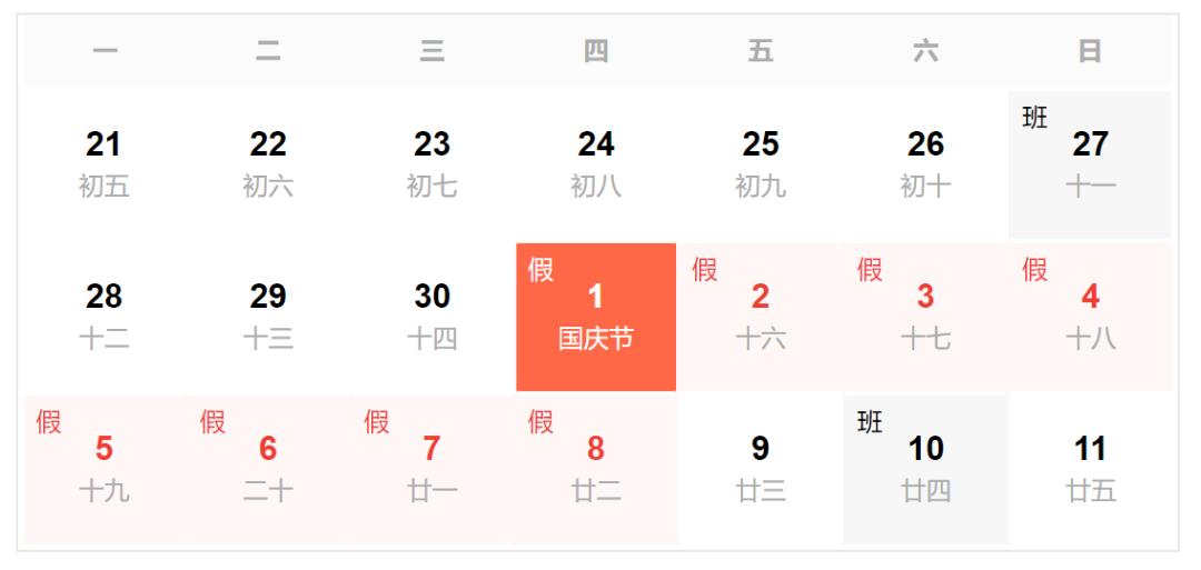 中秋、国庆黄金周要来了!从杭州出行最好避开这些路段!