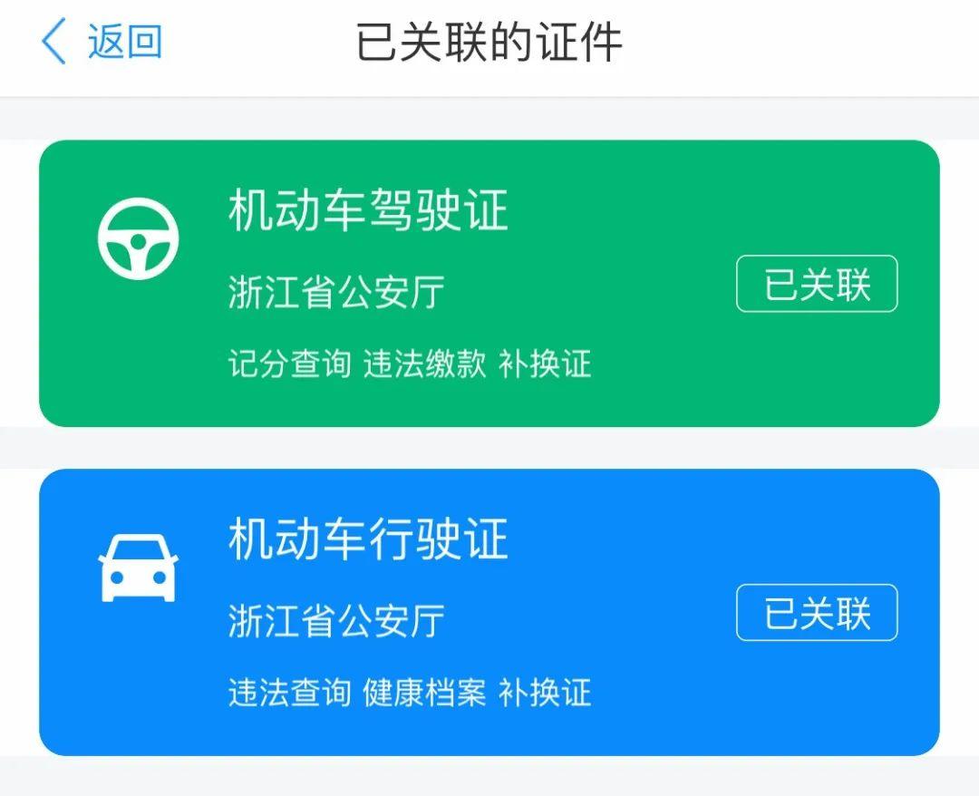 9月30日起,沪苏浙皖四省市电子驾驶证、行驶证将正式实施互认!