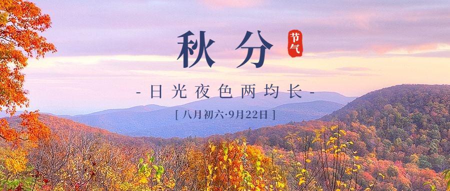 今日秋分,也是124年以来最早的一年!