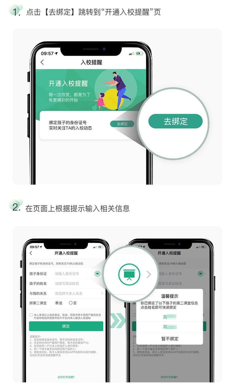 注意!杭州市民卡新增两大功能!图2