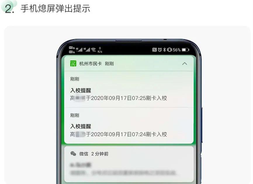 注意!杭州市民卡新增两大功能!