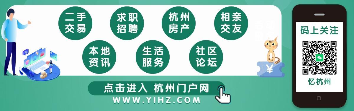 杭州门户网