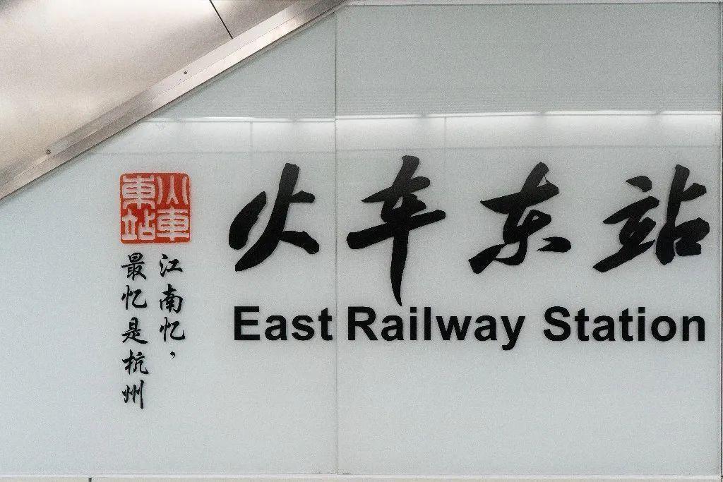 """""""火车东站""""字体上新了!杭州""""老市长""""的墨宝上了杭州地铁!"""