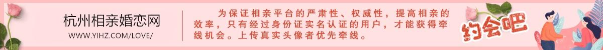 杭州相亲网