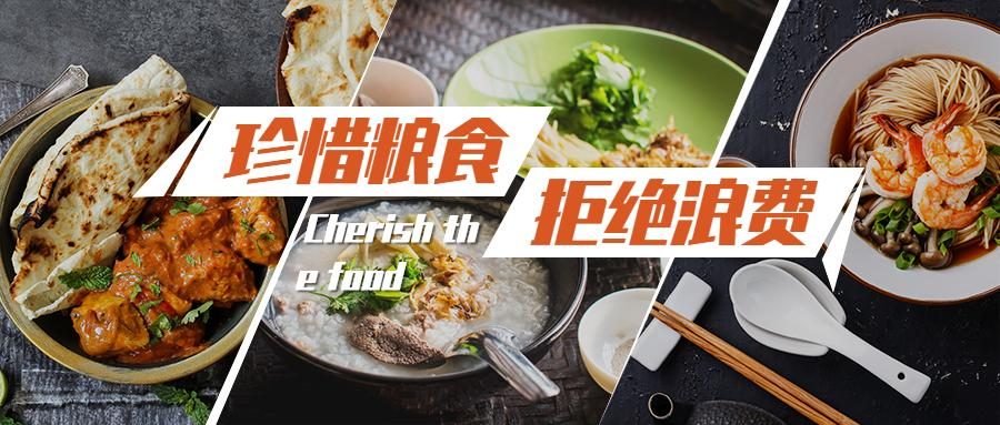 """杭州发布""""六大行动"""",坚决制止餐饮浪费行动!"""