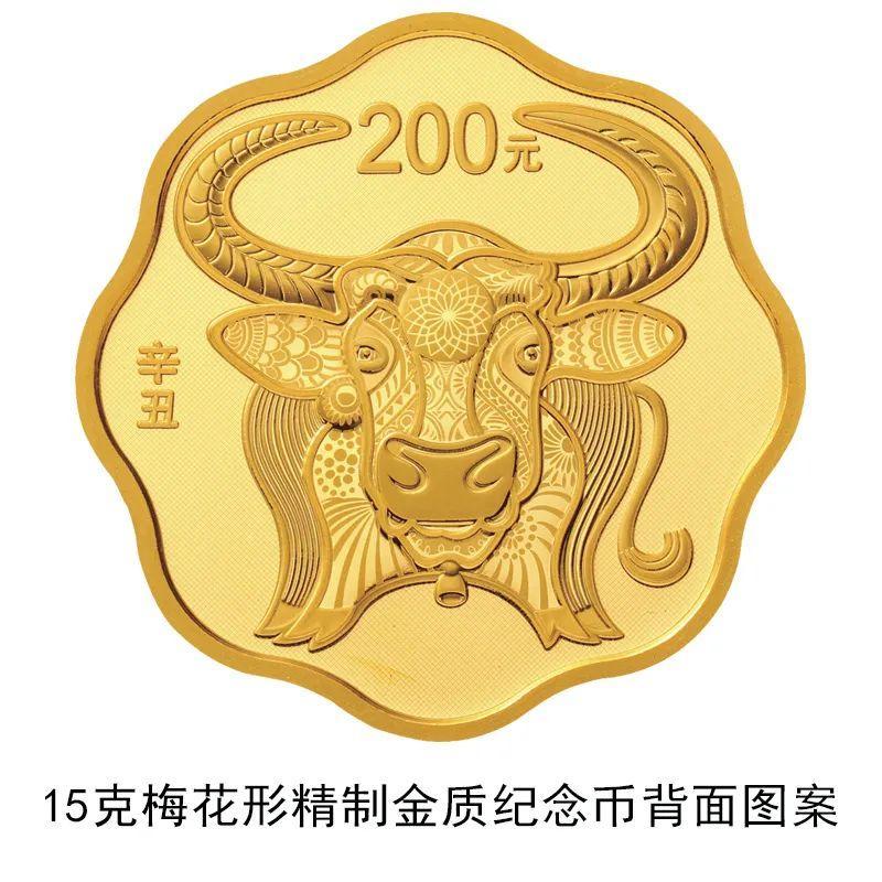 牛年纪念币要发行了,你心动了吗?