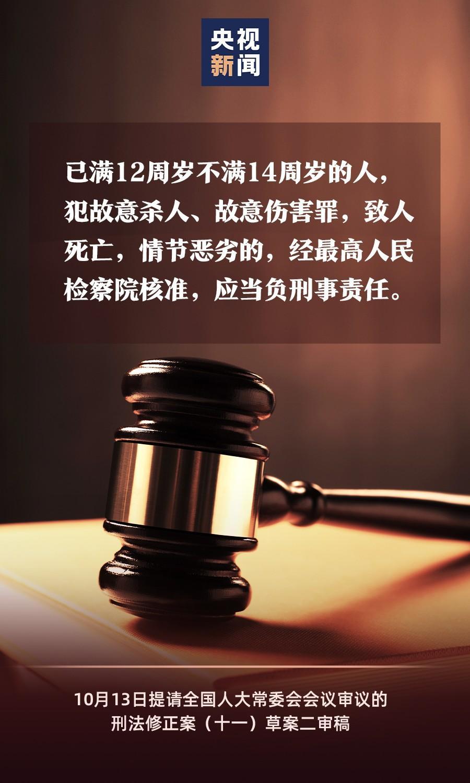 12至14岁故意杀人等犯罪或将负刑责,冒名顶替上大学拟写入刑法