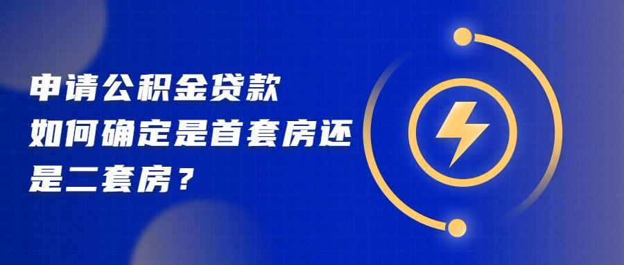 想要申请公积金贷款,如何确定是首套房还是二套房?