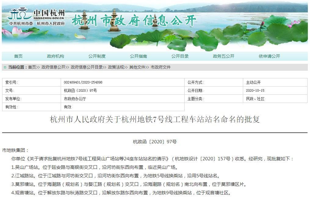 杭州地铁7号线站名获批!叫什么,都在哪?