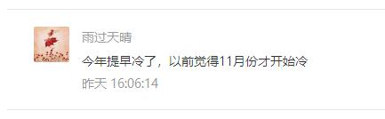 杭州最低气温,9℃!冷空气就要达到!注意预防流感!