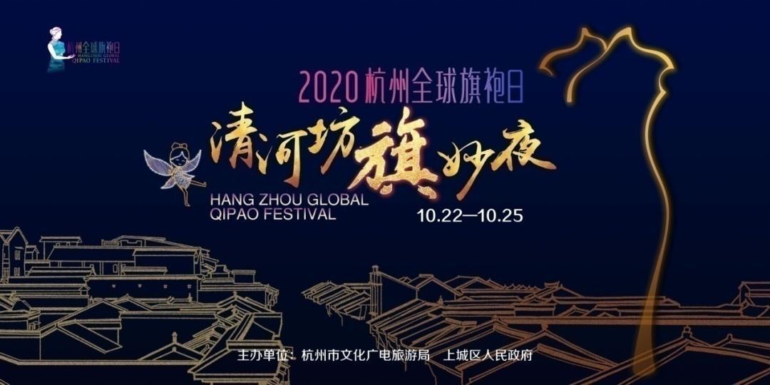 """今晚,杭州清河坊""""旗""""妙夜盛大开启!"""