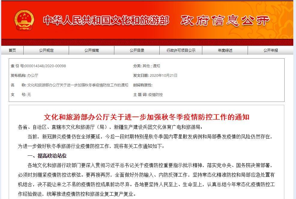 文旅部:暂不恢复旅行社出入境团队游