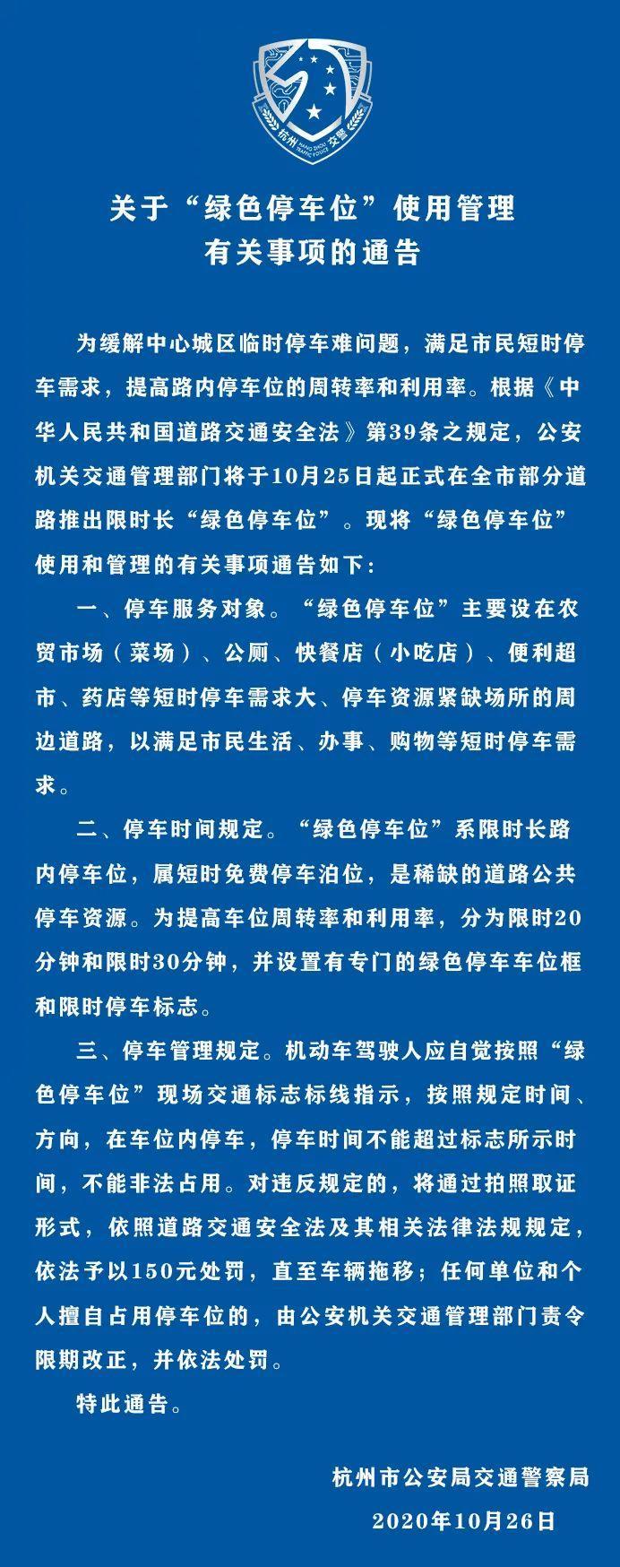 杭州交警发布通告:市区绿色停车位一旦超时将罚款150元,甚至还会拖车