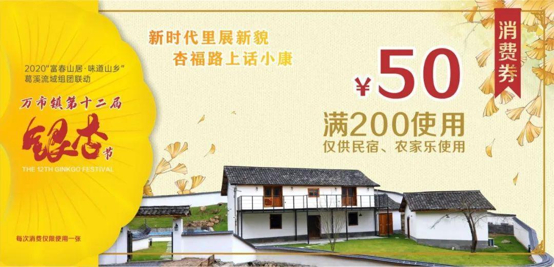 10月30日,第十二届银杏节盛大启幕!一起去杭州富阳万市镇杨家村领略秋天的童话!