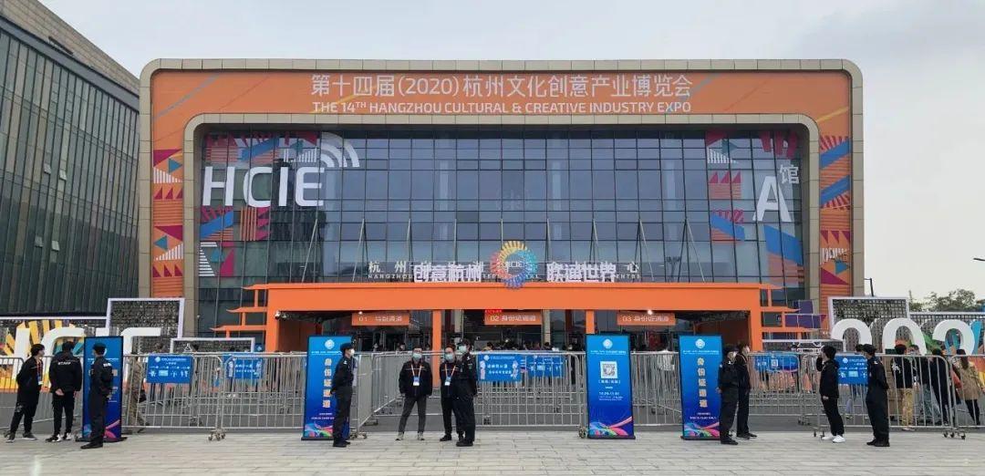 第十四届杭州文博会开幕!6大展区,20余场论坛线上线下同步解锁这场盛会!图2