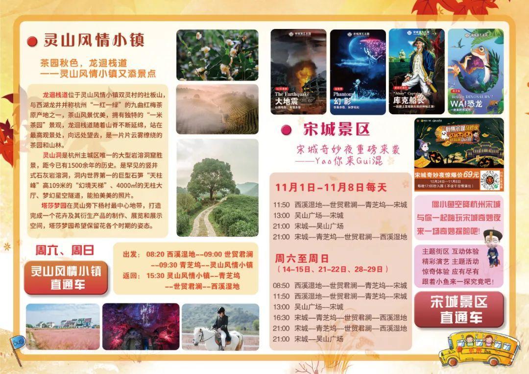 11月杭州景区免费班车来了!带你去赏秋~