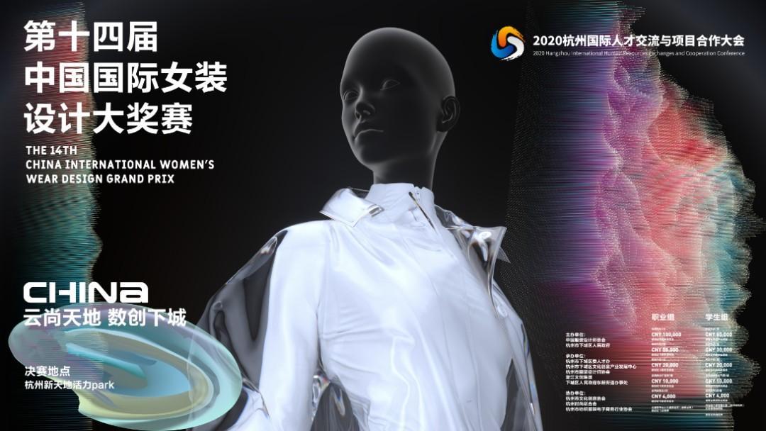 重人才 聚杭州 共成长!2020杭州国际人才交流与项目合作大会!11月8日开幕
