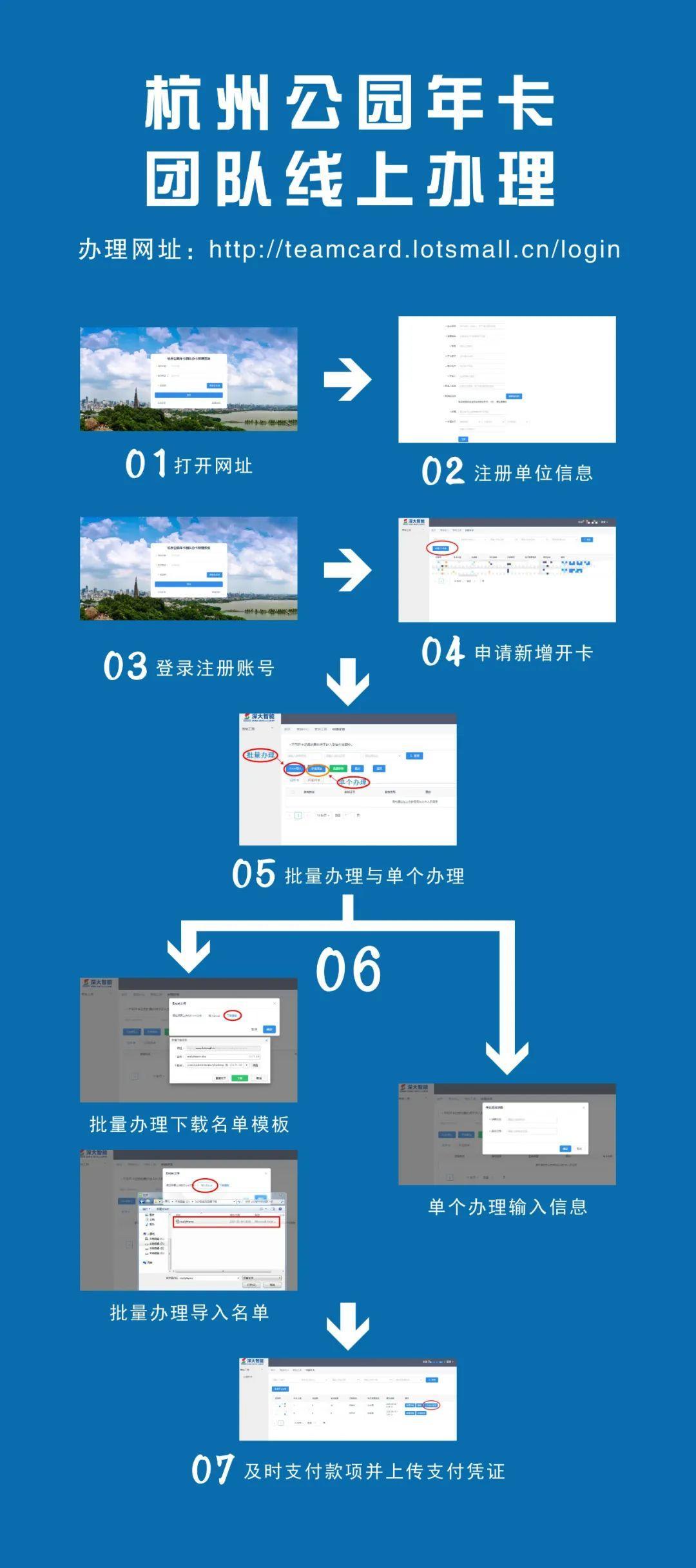 2021年杭州公园年卡将于11月15日起开售,办卡攻略收好!