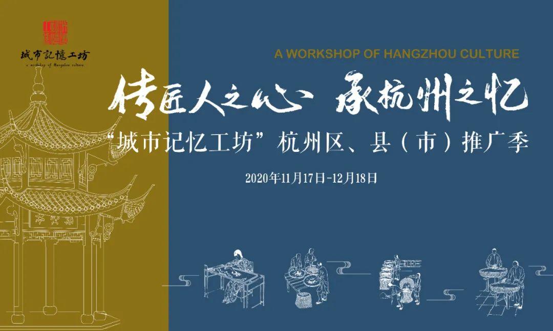 """杭州首推10条""""传匠人之心 承杭州之忆""""杭州城市记忆主题文旅线路,现在还有优惠哦~"""